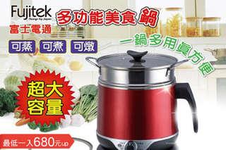 每入只要680元起,即可享有【Fujitek 富士電通】多功能2.2L美食鍋(附贈大蒸籠)〈一入/二入〉