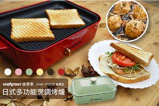 只要2780元,即可享有【綠恩家enegreen】日式多功能烹調烤爐一入,顏色可選:經典紅/珍珠白/櫻花粉/田園綠/琥珀棕/淡雅黃