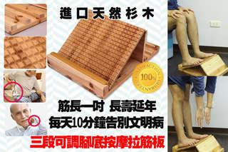 只要1370元,即可享有天然原木杉木可調式折疊拉筋板1入