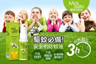 每入只要38元起,即可享有台灣製【Mosquito瑪斯琪托】香茅精油防蚊液〈2入/6入/10入/20入/40入〉
