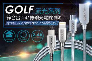 每入只要99元起,即可享有【GOLF】流光系列-鋅合金2.4A傳輸充電線(1M)〈任選1入/2入/4入/6入/8入/10入/12入/16入,款式可選:Apple 8Pin/Micro USB/USB ..