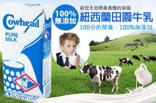 每瓶只要72元起,即可享有紐西蘭【Cowhead田園】100%無添加UHT全脂鮮乳〈2瓶/4瓶/6瓶/12瓶/24瓶〉