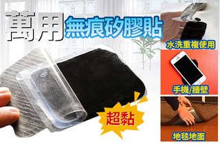 每入只要16元起,即可享有超黏黑色科技萬用無痕矽膠貼〈5入/10入/15入/20入/40入/100入/120入/150入〉