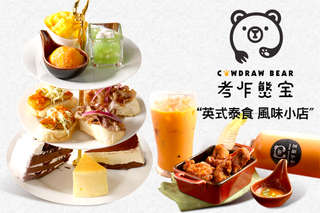 只要198元起,即可享有【考乍熋宝泰式創意料理】A.下午茶單人套餐 / B.下午茶雙人套餐 / C.下午茶精緻雙人套餐