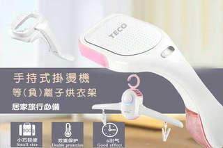 每入只要1150元起,即可享有【TECO東元】台灣製-等(負)離子烘衣架/手持式掛燙機〈任選一入/二入,均一年保固〉