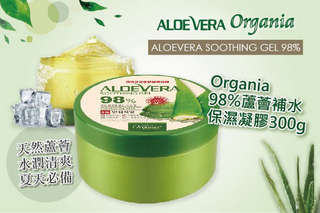 每罐只要89元起,即可享有【韓國organia】98%蘆薈補水保濕凝膠〈一罐/五罐/十罐〉