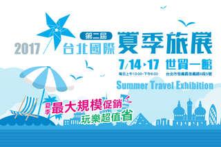 只要120元,即可享有【2017台北國際夏季旅展】早鳥單人票一張