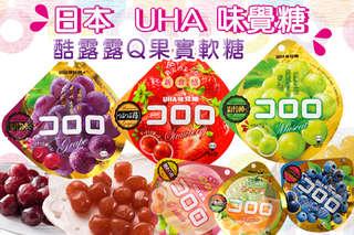 每包只要45元起,即可享有日本【UHA 味覺糖】酷露露Q果實軟糖〈任選10包/18包/24包/36包,口味可選:紫葡萄/青葡萄/草莓/水蜜桃/藍莓/哈密瓜〉