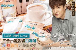 每包只要10元起,即可享有印尼進口咖啡【Luwak】李敏鎬代言-三合一麝香貓白咖啡〈20包/40包/60包/80包/100包〉