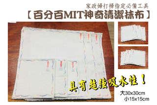 只要22元起,即可享有台灣製熱暢-木質纖維繡花抹布16層(小-15x15) / 8層(大-30x30)等組合