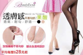 每入只要28元起,即可享有台灣製果酸全透明絲褲襪/冰涼感透明絲褲襪〈任選6入/12入/24入/36入,款式可選:果酸款/涼感款,顏色可選:黑色/膚色〉