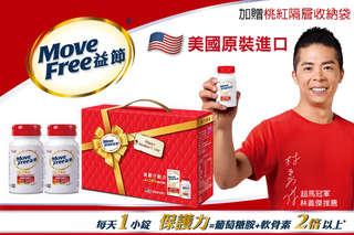 每瓶只要937.5元起,即可享有美國進口【Move free】Schiff益節加強型禮盒〈2瓶/4瓶〉各方案加贈桃紅隔層收納袋1入