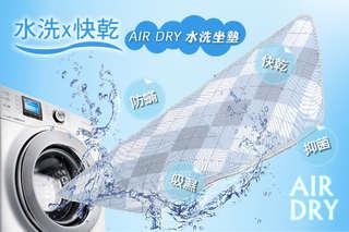 只要235元起,即可享有【格藍傢飾】AIR-dry排汗抗菌3D透氣機能坐墊1人座/2人座/3人座等組合