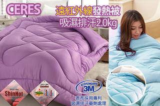 每件只要845元起,即可享有【CERES】吸濕排汗2.0kg遠紅外線發熱被(3M專利製程)〈任選一件/二件,顏色可選:(粉藍+淺灰)/迷情紫〉
