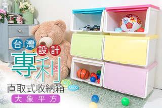 每入只要399元起,即可享有【大象平方】台灣設計專利製造38L直取式收納箱〈2入/4入/6入/10入/20入,顏色可選:藍/綠/白/粉/黃/桃〉
