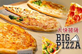 只要218元,即可享有【BIG PIZZA】週二至週日可抵用300元消費金額〈特別推薦:美式BBQ雞、海鮮披薩、美式臘腸、雞肉墨西哥、青醬燻雞蘑菇、花椰菜巧達、炸雞翅〉
