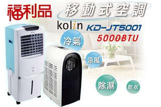 只要3990元起,即可享有【Kolin歌林】20公升/30公升移動式水冷器/移動式空調一入,福利品