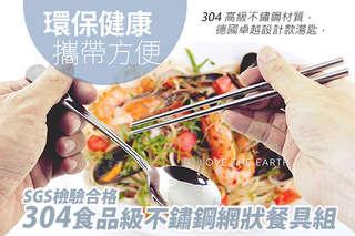 每組只要99元起,即可享有SGS檢驗合格-304食品級不鏽鋼網狀餐具組〈任選一組/二組/三組/四組/八組/十組,顏色可選:黑色/粉色/藍色〉