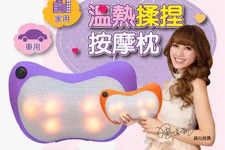 每入只要880元起,即可享有【健身大師】超手感6D溫熱按摩枕〈任選1入/2入,顏色可選:橘色/紫色〉