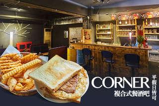 只要69元,即可享有【Corner複合式餐酒吧】平假日皆可抵用100元消費金額〈特別推薦:燒肉土司、鹹酥拼盤、玄米綠茶〉