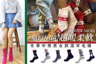 每雙只要17元起,即可享有冬季加厚加絨超暖柔軟中筒男女款混羊毛襪〈任選6雙/12雙/24雙/36雙/48雙/56雙,款式可選:女款/男款,顏色/花樣隨機出貨〉