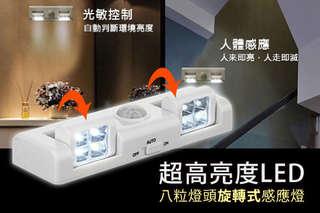 每入只要150元起,即可享有超高亮度LED八粒燈頭旋轉式感應燈〈1入/2入/4入/8入〉