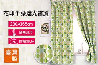 每組只要580元起,即可享有臺灣製花印半腰遮光窗簾〈一組/二組/四組/八組,每組內含:窗簾二片 + 綁帶二入 + 掛勾一包,顏色可選:玫瑰花紫色/玫瑰花米色/夏之頌〉
