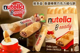 每條只要23元起,即可享有【nutella能多益】香濃榛果巧克力威化餅〈8條/16條/24條/32條/48條/64條〉