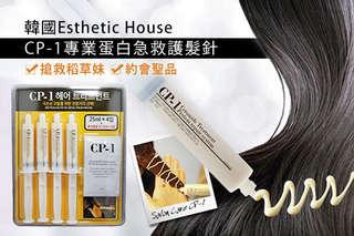 每入只要90元起,即可享有韓國【Esthetic House】CP-1專業蛋白急救護髮針〈4入/8入/12入/16入/32入/40入〉各方案加贈護髮針補充包
