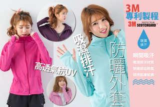 每入只要349元起,即可享有【貝柔】台灣製-3M專利製程吸濕排汗高透氣抗UV立領防曬外套〈任選1入/2入/3入/5入/8入,顏色可選:藍綠/桃紅/粉紫/酒紅/深紫/橘粉,尺寸可選:M/L/XL/XXL〉