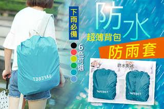 每入只要69元起,即可享有新高防水彈性背包防雨套〈任選1入/2入/4入/8入/16入/32入,顏色可選:深綠/螢光綠/玫紅/藍/天空藍/綠〉