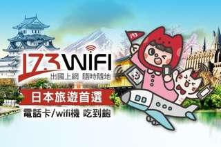 只要299元起,即可享有【173WIFI-國際網路電話卡】A.日本SoftBank 7日吃到飽網路卡一張(1.5GB高速上網) / B.日本SoftBank 8日吃到飽網路卡一張(4GB高速上網) /..