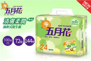 每包只要9.2元起,即可享有【五月花】清膚柔潤抽取式衛生紙〈72包/144包〉