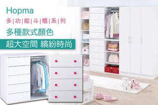 只要999元起,即可享有【Hopma】台灣製-經典四抽斗櫃/二門一格組合式衣櫃/二門三格組合式衣櫃/多功能五抽三格斗櫃/簡易附吊衣桿五抽斗櫃1入,多種顏色可選