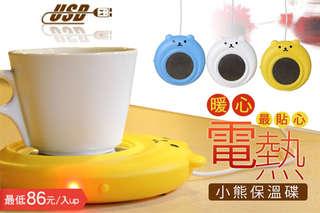 每入只要86元起,即可享有USB小熊電熱保溫碟〈任選1入/2入/4入/6入/8入/10入/12入,顏色可選:藍/白/黃〉