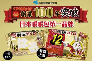 每包只要90元起,即可享有日本原裝【小林製藥】小白兔12H迷你握式暖暖包 / 小白兔10H迷你貼式暖暖包〈任選3包/6包/10包/18包/24包/48包〉