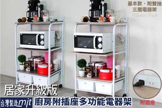 每入只要1520元起,即可享有台灣製-居家升級版廚房三層二抽附插座多功能電器架〈一入/二入,顏色可選:深胡桃木紋/淺漂流木紋〉