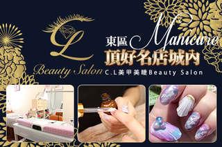 只要188元起,即可享有【C.L美甲美睫Beauty Salon】A.日本保養品牌Sparitual手部精緻保養 / B.日本專業品牌Presto/SunshineBabe/Rapi手部凝膠+四指貼鑽..