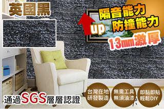 每片只要100元起,即可享有【家適帝】台灣製MIT-英國黑3D加厚超逼真防撞隔音泡棉磚壁貼〈8片/16片/24片/48片/72片〉