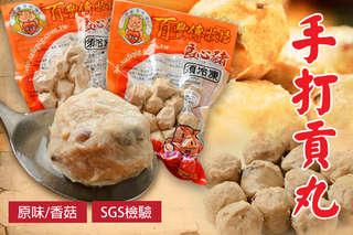 每包只要59元起,即可享有【百豐傳牧場-良心豬】SGS檢驗-手打貢丸〈6包/10包/15包,口味可選:原味/香菇〉