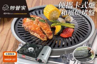 只要999元起,即可享有【日本岩谷 Iwatani】便攜卡式爐 + 和風燒烤盤等組合