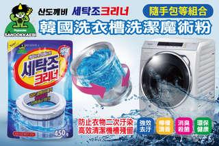 只要47元起,即可享有韓國【山鬼】洗衣機槽清洗劑魔術粉/隨手包等組合