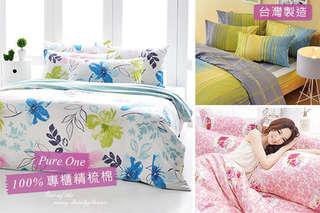 只要650元起,即可享有【Pure One】法式專櫃頂級精梳棉系列一組〈種類可選:床包二件套組-單人/床包三件套組-雙人/床包三件套組-雙人加大/床包被套三件套組-單人/床包被套四件套組-雙人/床包被..