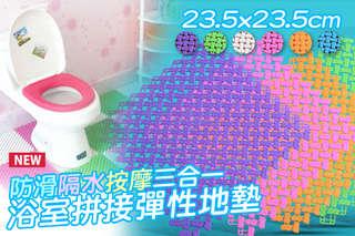 每入只要21元起,即可享有防滑隔水按摩三合一浴室拼接彈性地墊〈任選12入/24入/48入/96入/192入,顏色可選:粉色/白色/藍色/綠色/紫色/橘色〉