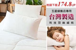 每入只要174.8元起,即可享有台灣製造五星級飯店專用-科技羽絲絨枕〈1入/2入/4入〉