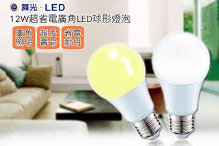 每入只要109元起,即可享有舞光超廣角 12W LED 無藍光高亮度球泡燈〈任選3入/6入/12入/20入,種類可選:黃光/白光〉