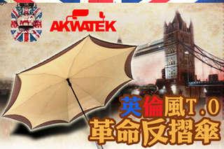 每入只要299元起,即可享有【AKWATEK】英倫風T.O革命反摺雨傘〈一入/二入/三入/六入/九入〉