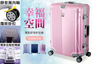 只要2680元起,即可享有【Leadming】幸運空間獨家新型鎖+耐撞鋁框箱體行李箱(尺寸:18吋/26吋/30吋)等組合,顏色可選:珊瑚粉/冰鑽藍/紫色/藏青