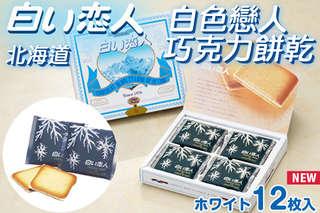 每盒只要399元起,即可享有北海道白色戀人巧克力餅乾〈1盒/2盒/3盒/6盒/12盒〉