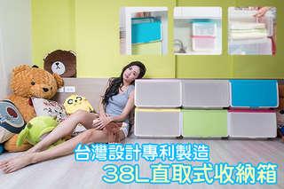 每入只要433元起,即可享有【大象平方】台灣設計專利製造38L直取式收納箱〈一入/二入/四入/六入十入,款式/顏色可選:繽紛系列-綠色/繽紛系列-藍色/輕透系列-杏桃/輕透系列-全透/輕透系列-粉紅/..